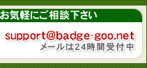 support@badge-goo.jp