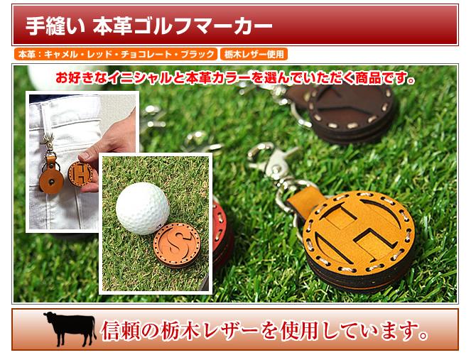 手縫いゴルフマーカー